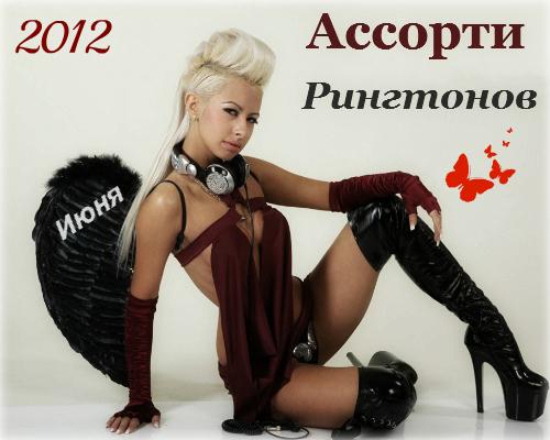 Новые рингтоны 2012 прослушать и скачать бесплатно - 42237
