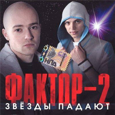 Фактор-2 - звезды падают (2007)